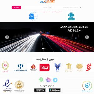 شرکت ارتباطات نسل نو جوان(ماهان نت(ISP)) - پورتال داخلی مشترکین